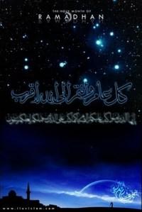 ramadhan2